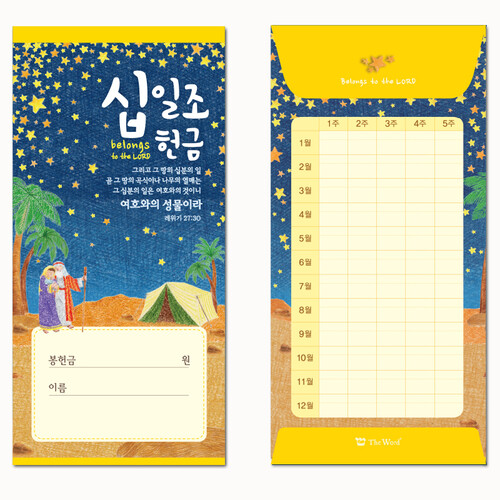 Covenant 주일학교헌금봉투 - 십일조(50매)