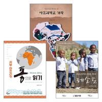 2015~2020년 출간(개정)된 아프리카 선교 관련도서 세트(전4권)