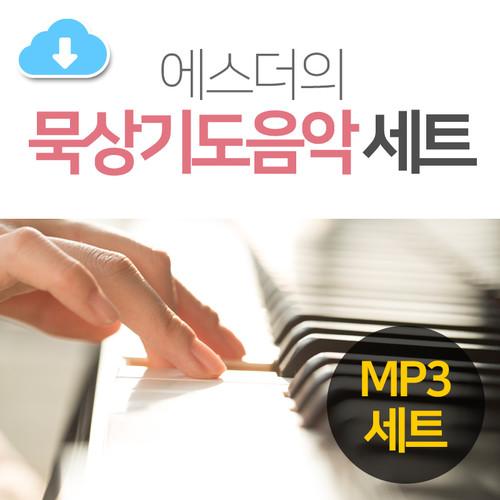 에스더의 묵상기도음악 세트 / 이메일 발송(파일)