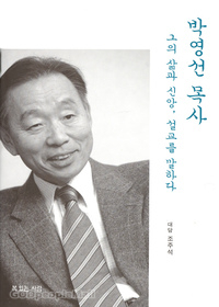 [무료증정] 그의 삶과 신앙, 설교를 말하다 소책자 #1616