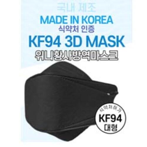 위니 KF94 황사 방역 미세먼지차단 마스크 대형 50매 개별포장