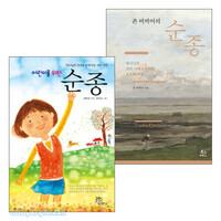 순종 - 부모 어린이가 함께 읽는 도서 세트(전2권)