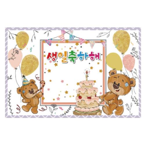 대형 배경 현수막 - 생일 121