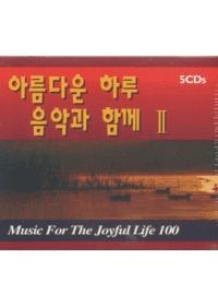 아름다운 하루 음악과 함께 2 (5CD)