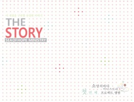 소망의바다 미니스트리 - THE STORY (CD)