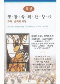 특선 생활속의 찬양 6 - 은혜와 사랑 (Tape)