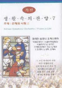 특선 생활속의 찬양 7 - 은혜와 사랑 2 (Tape)