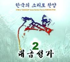 한국의 소리로 찬양 - 대금성가 2 (CD)