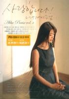 사랑합니다 나의예수님 vol.1 (CD)