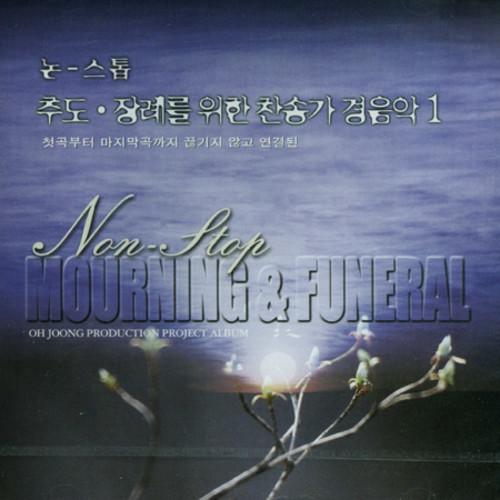 논-스톱 추도 · 장례를 위한 찬송가 경음악 1 (CD)