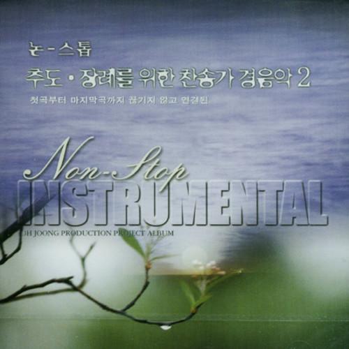 논-스톱 추도 · 장례를 위한 찬송가 경음악 2 (CD)