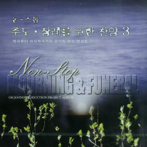 논-스톱 추도 · 장례를 위한 찬양 3 (CD)