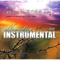 논스톱 새벽기도를 위한 - 절기찬송 경음악 2 / 고난 (CD)