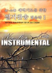 논스톱 새벽기도를 위한 - 절기찬송 경음악 1 / 고난 (TAPE)