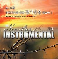 논스톱 새벽기도를 위한 - 절기찬송 경음악 1 / 고난 (CD)
