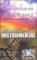 논스톱 새벽기도를 위한 - 절기찬송 경음악 2 / 고난 (TAPE)