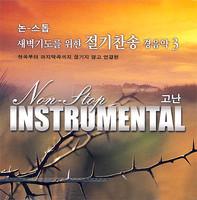 논스톱 새벽기도를 위한 - 절기찬송 경음악 3 / 고난 (CD)
