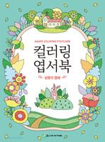 컬러링 엽서북 - 성령의 열매