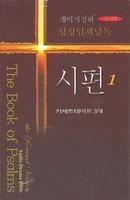 개역개정판 입체성경 - 시편 1 (3TAPE)