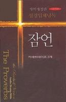 개역개정판 입체성경 - 잠언 (3TAPE)