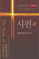 개역개정판 입체성경 - 시편 2 (3TAPE)