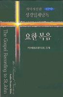 개역개정판 입체성경 - 요한복음 (3TAPE)
