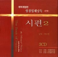 성경입체낭독 - 시편 2 (3CD) (74편-150편)