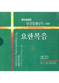 성경입체낭독 요한복음 - 신약 (2CD)