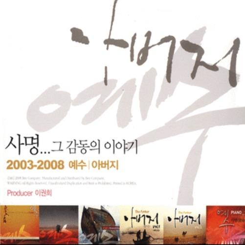 사명...그 감동의 이야기 : 2003-2008 예수-아버지 (2CD)