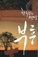 한국교회 선정 부흥 - 한국교회가 선정한 최고의 히트찬양 150곡 1(4TAPE)