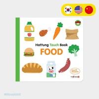 하뚱터치북 음식 (한글, 영어, 중국어로 말하는 워드북/보드북/세이펜 미포함)