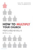 어떻게 교회를 배가하는가