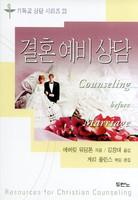 결혼 예비 상담 - 기독교 상담 시리즈 23