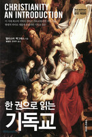 [개정판] 한 권으로 읽는 기독교