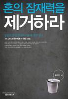 [개정판] 혼의 잠재력을 제거하라