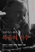 [개정판]프란시스 쉐퍼 복음의 진수