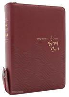 굿데이 성경전서 소 합본(색인/이태리신소재/지퍼/레드와인/H62EWM)