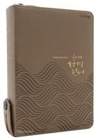 굿데이 성경전서 소 합본(색인/이태리신소재/지퍼/다크베이지/H62EWM)