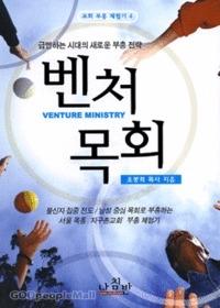 벤처 목회 : 급변하는 시대의 새로운 부흥 전략 - 교회부흥 체험기4