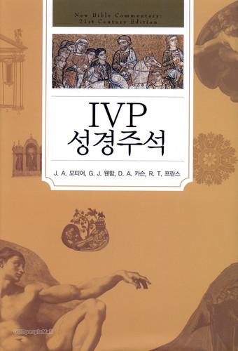 [개역개정판] IVP 성경주석