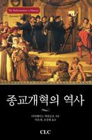 종교개혁의 역사 (양장)
