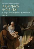 [개정증보판] 요한계시록과 구약의 대화