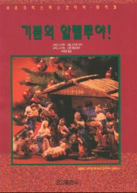 기쁨의 알렐루야 - 쉬운 크리스마스 칸타타 뮤지컬(악보) : 작은찬양대 어린이 찬양대가 할 수 있는