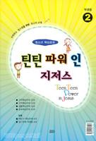 틴틴 파워 인 지저스 2권 (학생용)