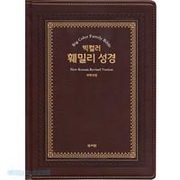 NEW빅컬러 훼밀리 성경 특특대 단본(색인/이태리신소재/무지퍼/초코)