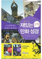 재밌는 만화 성경 (신구약세트)