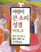 어린이 큰 소리 성경 VOL. 5
