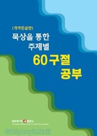 묵상을 통한 주제별 60구절 공부(개역한글)