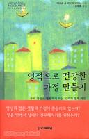 영적으로 건강한 가정 만들기 - 작은책 큰감동 시리즈