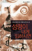 성령이 내게 임하시면 - 작은책 큰감동 시리즈 4